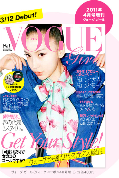 vogue girl app for free in english