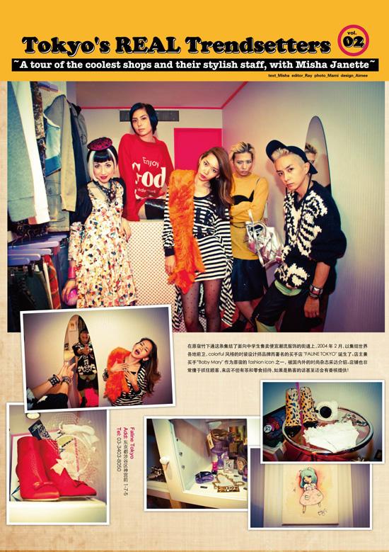 yoho magazine featuring faline