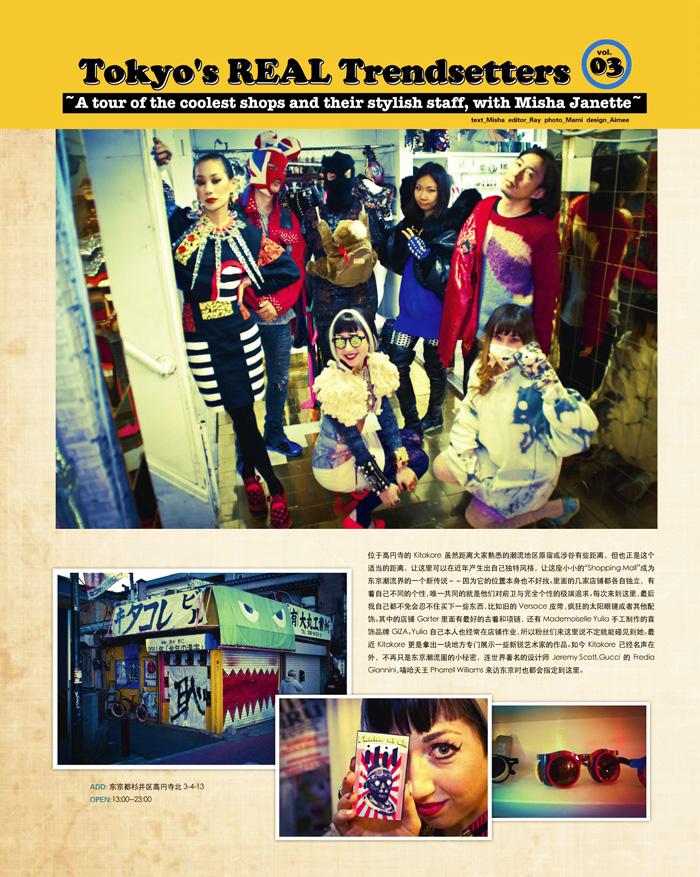 yoho magazine featuring kitakore