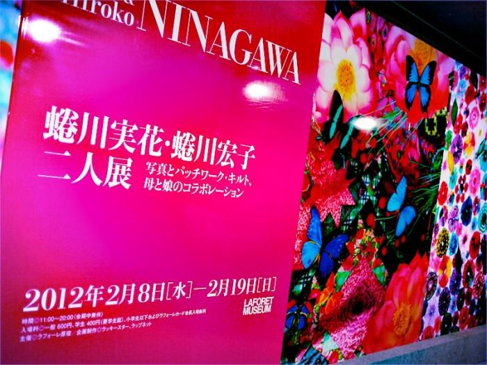 ninagawa mika tokyo exhibition hiroko laforet