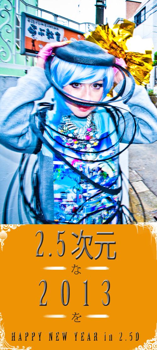 tokyo fashion diaries 2.5 dimension 2013