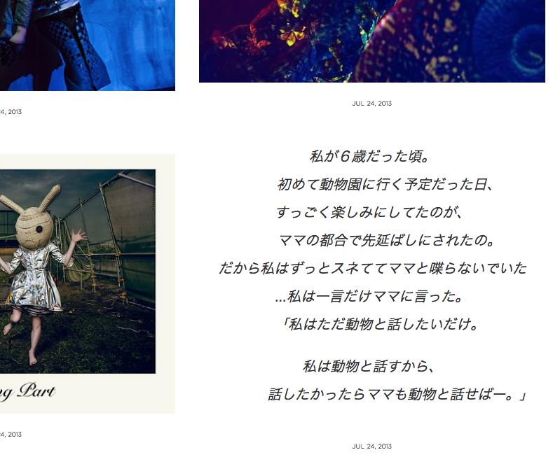 tokyo-mode-diaries-armani-tumblr-1