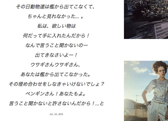 tokyo-mode-diaries-armani-tumblr-3