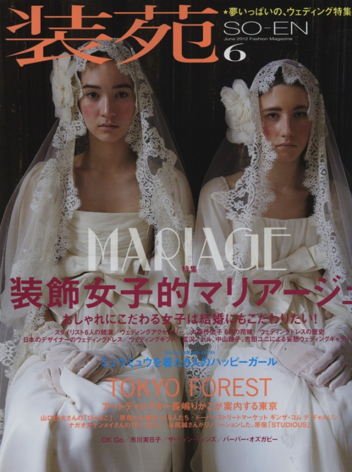 busu-kawaii-soen_201206_cover-764x1024