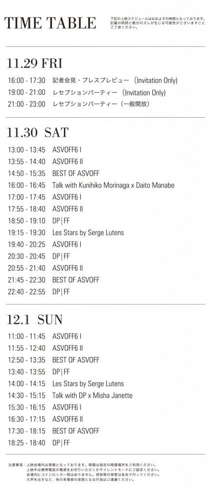 ASVOFF-tokyo-2013-1