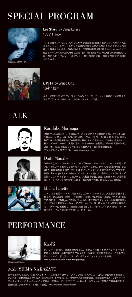 ASVOFF-tokyo-2013-4