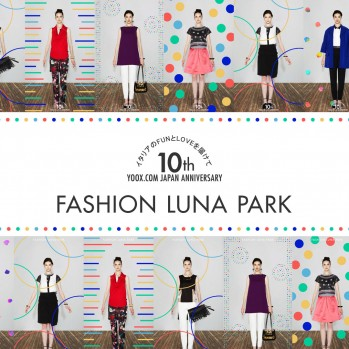 yoox. comの日本上陸10周年記念で「ファッションの遊園地」を開催 yoox .com celebrates 10th Anniversary in Japan