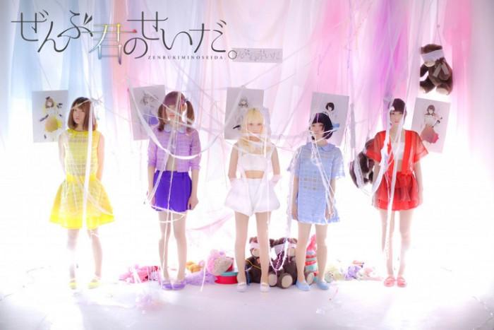 yami kawaii idol group zenbu kimi no sei da
