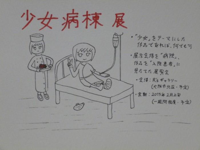 yami kawaii mehera exhibit