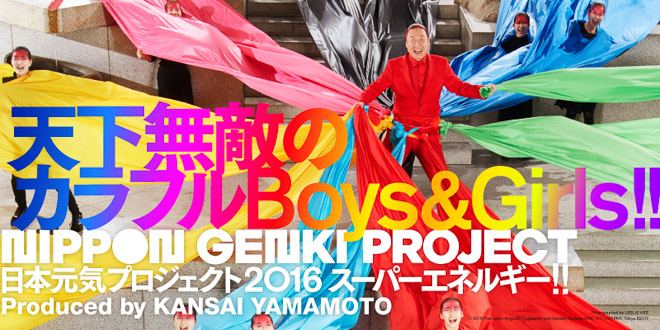 kansai yamamoto nippon genki projevt 2016